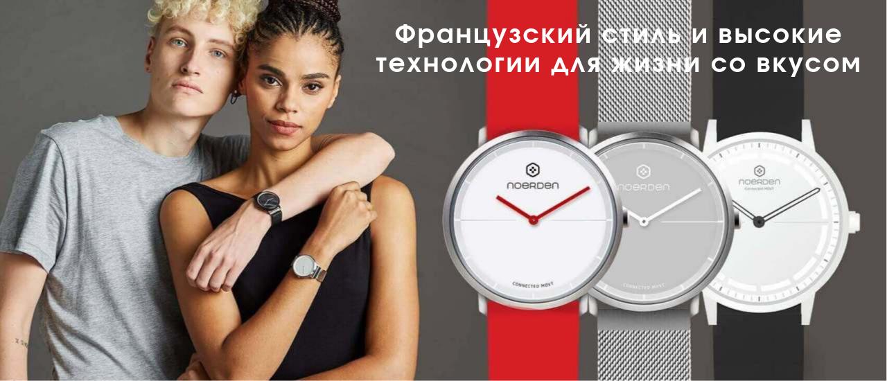 Смарт-часы Noerden