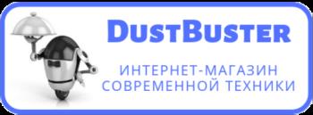 Интернет-магазин https://DustBuster.ru