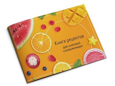 Книга рецептов для шнековой соковыжималки - фото 9353